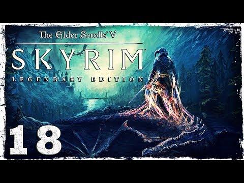 Смотреть прохождение игры Skyrim: Legendary Edition. #18: Драконорожденный.