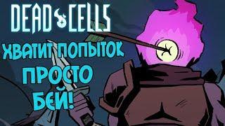 ОТКРЫТЬ НЕ ОТКРЫТОЕ! ШАТАТЬ НЕ ШАТАЕМОЕ!   Dead Cells