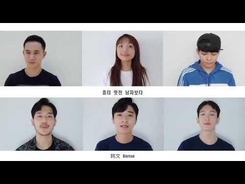 Qing fei de yi-versi korea,mandarin,english dan malaysia