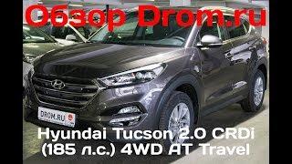 Hyundai Tucson 2017 2.0 CRDi 185 л.с. 4WD AT Travel видеообзор