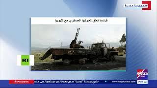 مانشيت   بسبب تيجراي.. فرنسا تعلق تعاونها العسكري مع إثيوبيا