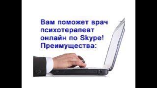 Врач-психотерапевт Александр Проказов удалённая помощь по скайп