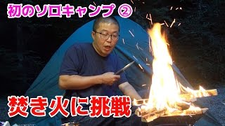 ソロキャンプを楽しみたい ② 初めての焚き火におっかなびっくり【道志の森キャンプ場】