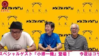 大好評『カンコンキン.TV』第6回め配信。 カンコンキンシアターも本番...