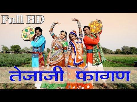 New Tejaji Fagan !! Kawar Tejaji (कवर तेजाजी)   Marwadi Fagun Song 2016   Nutan Gehlot   VIDEO Song