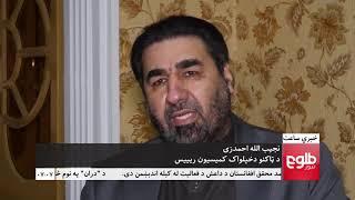LEMAR News 15 November 2017 / د لمر خبرونه ۱۳۹۶ د لړم ۲۴