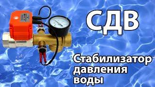 СДВ (стабилизатор давления воды). Обзор и тестирование