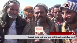 الجوف تعيش الذكرى السنوية الثانية لتحرير مدينة الحزم عاصمة المحافظة | تقرير ماجد عياش | يمن شباب