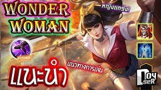 ROV:WonderWoman แนะนำวิธีการเล่นเบื้องต้น Season5 หญิงแกร่งมาแรง! #Wonder #Doyser