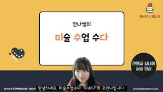 [안나쌤의 미술수업수다] (4) 실내화 젠탱글