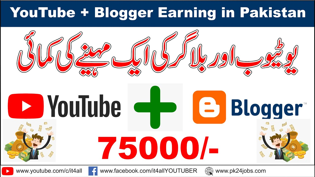 How to Earn Money Online from YouTube and Blogger in Pakistan 2021 | Online Earning in Pakistan 2021