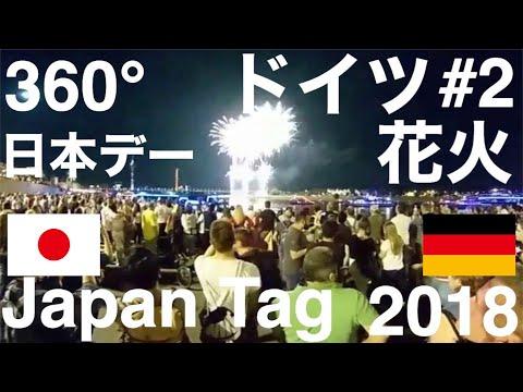 [360°] JapanTag Finale 2018 #2 ドイツ日本デー2018 花火フィナーレ[360度カメラ] Japan Tag
