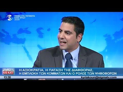 Dr. Antonis Stylianou on Sigma TV- Βουλευτικές Εκλογές 2016 Αντώνης Στυλιανού