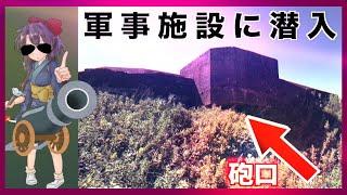 【точка巡りの旅】太平洋戦争の軍事施設廃墟、トーチカを探検!in 北海道