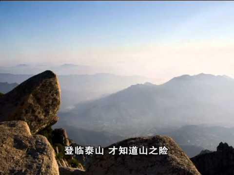 Mount Tai | A UNESCO World Heritage Site (Hello China #57)