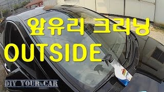 [DIYYOURCAR#39]앞유리 크리닝 OUTSIDE(HOW TO SUPER CLEAN WINDSHILD)