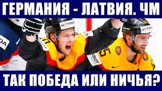 Хоккей ЧМ 2021 Германия Латвия Условие при котором Канада встретится с Россией в 1 4 финала
