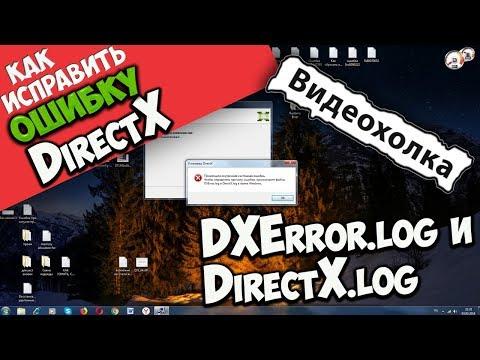 Как исправить ошибку DXError.log и DirectX.log