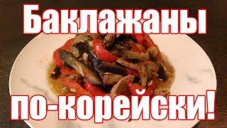 Баклажаны по-корейски с мясом - Кадича. Рецепт салата из баклажанов по-корейски.