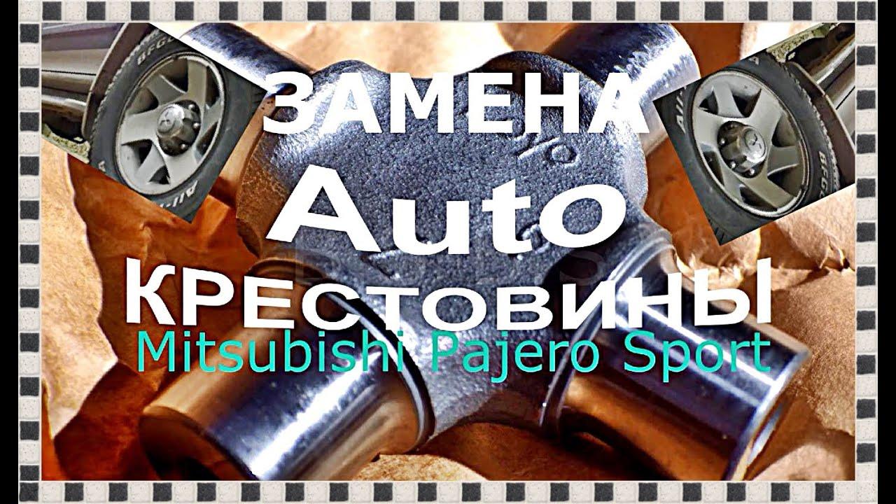 █ Замена крестовины карданного вала. Ремонт. Mitsubishi Pajero Sport. Replacing cross.