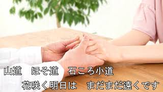 '18年2月28日発売 作詞:田村和男 作曲:鹿室浩二 編曲:水谷高志 ...