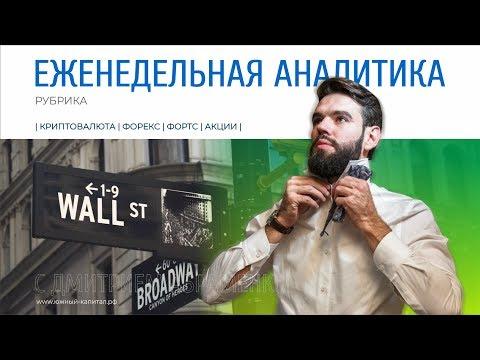 Недельный обзор рынков 24 - 30 июня. Криптовалюта, форекс, акции, фортс
