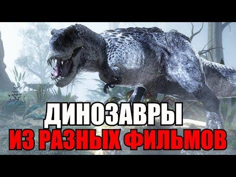 Сериал про динозавров мультфильм