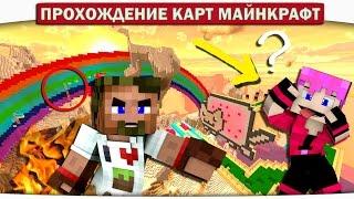 НЯШНЫЙ ПАРКУР В МАЙНКРАФТЕ!! - Прохождение Карты