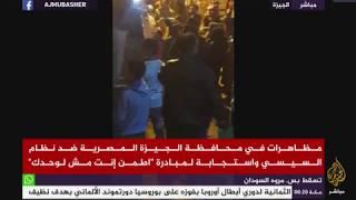 مظاهرات في الجيزة المصرية استجابة لمبادرة #اطمن_انت_مش_لوحدك