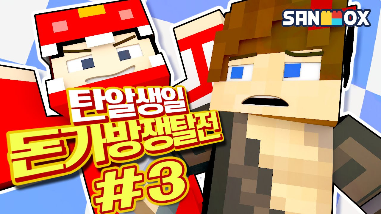 탄알을 잡아라!!!!!! [돈가방 쟁탈전2 #3편] 탈취컨텐츠 마인크래프트 Minecraft - [마일드]