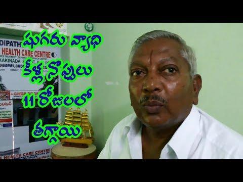diabetic-&-knee-pains-cured-in-11-days-@-nadipathy---kakinada
