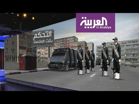 دور الحرس الثوري في الاقتصاد الإيراني  - 23:53-2019 / 4 / 14