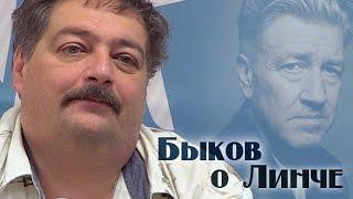 Дмитрий Быков о Дэвиде Линче...