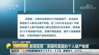 [中国财经报道]关注个人破产制度 新闻链接:英国和美国的个人破产制度| CCTV财经