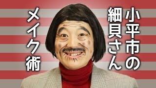「ダメよ〜ダメダメ」でおなじみの未亡人朱美ちゃん3号のコントの登場人...