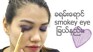 ခရမ္းေရာင္ smokey eye ျခယ္နည္း။ | Make up | How to | Girls | Eye shadow | Cute | Sexy | thumbnail