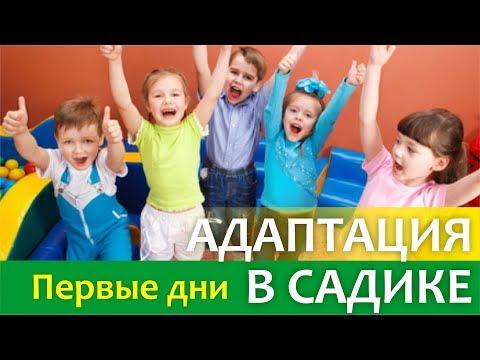 Адаптация в детском саду #3 первые дни ребенка в садике / Самостоятельный малыш / Алена Попова