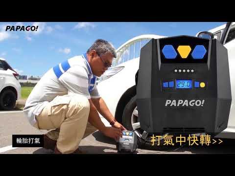 【殺到見骨】PAPAGO! i3 智能高速打氣機 同米其林12266 胎壓設定打足即停 電力分享 原廠一年保固