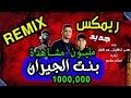 بنت الجيران ريمكس _ أجمل ريمكس ممكن تشوفو _ حسن شاكوش Hassan Shakosh bent el geran - MAX TUBE Remix
