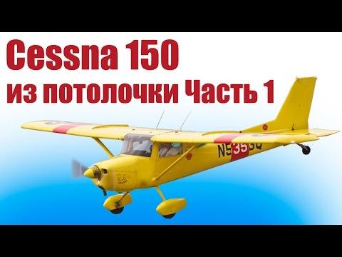 Самолет из пенопласта. Цессна 150. 1 часть   Хобби Остров.рф