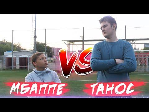 МБАППЕ vs ТАНОС