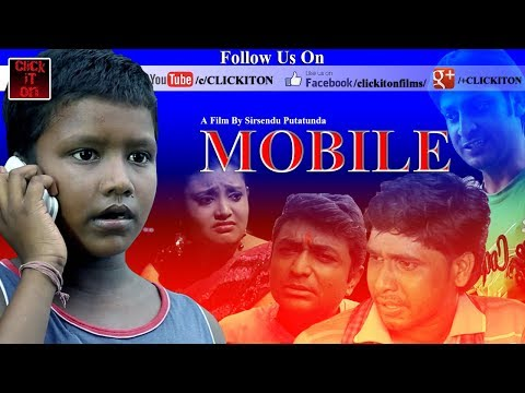 মোবাইল। MOBILE I BENGALI SHORT FILM SELECTED AT KOLKATA FILM FESTIVAL