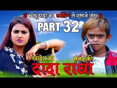 """Khandesh Ka DADA Part 32 """"छोटू दादा का डार्लिंग के खिलाफ एलाने जंग """""""