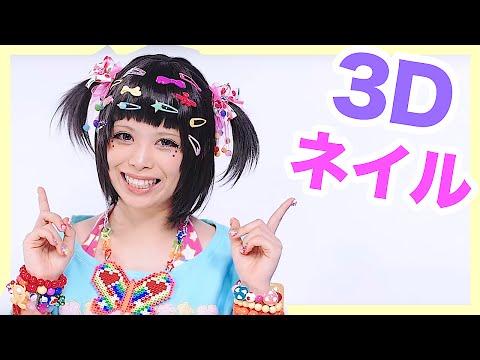 Japanese Harajuku fashion nails by Haruka Kurebayashi|最近の3Dネイルアートを紹介します!