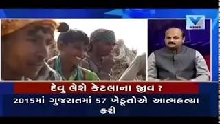 Debate with Isudan Gadhvi- When will be given debt relief to farmers in Gujarat?   Vtv Gujarati