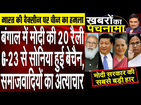 China Strategy Exposed Over Indian Vaccine | Khabro ka Panchnama with Anshika & Dr. Manish Kumar