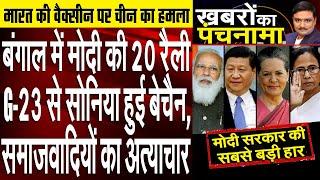 China Strategy Exposed Over Indian Vaccine | Khabro ka Panchnama with Anshika \u0026 Dr. Manish Kumar