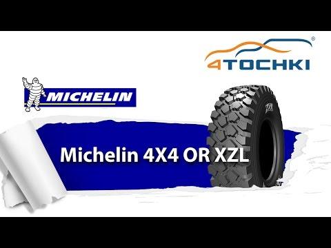 Обзор шин Michelin 4X4 O/R XZL