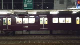 阪急電車 ジョイント音 モーター音 3300系 京都線 富田駅