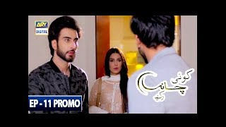 Koi chand Rakh Episode 11 ( Promo ) - ARY Digital Drama
